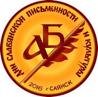 Дни славянской письменности  и культуры в Саянске