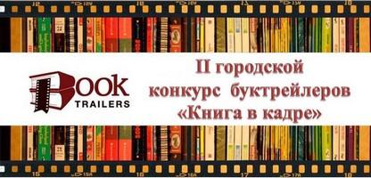 Положение о проведении  II городского конкурса буктрейлеров «Книга в кадре»