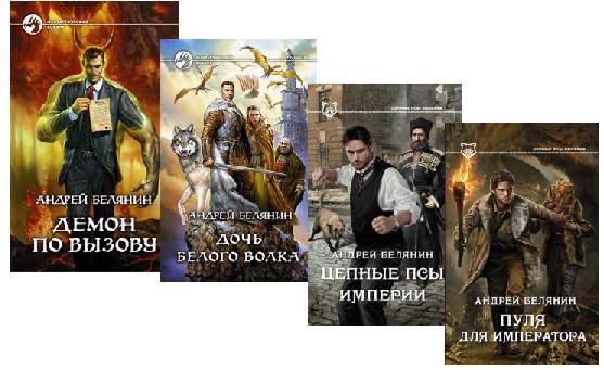 АУДИОКНИГИ АНДРЕЙ БЕЛЯНИН ДЕМОН ПО ВЫЗОВУ СКАЧАТЬ БЕСПЛАТНО