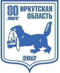 План мероприятий по празднованию в 2017 году 80-летнего юбилея Иркутской области