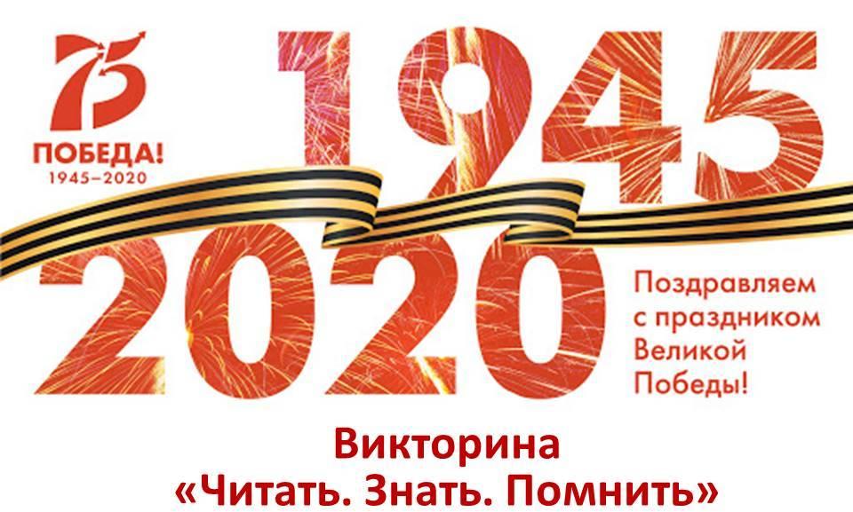 Викторина 75 лет Победы