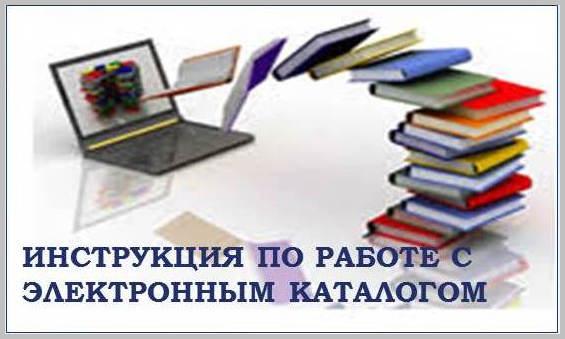 Инструкция по работе с Электронным каталогом