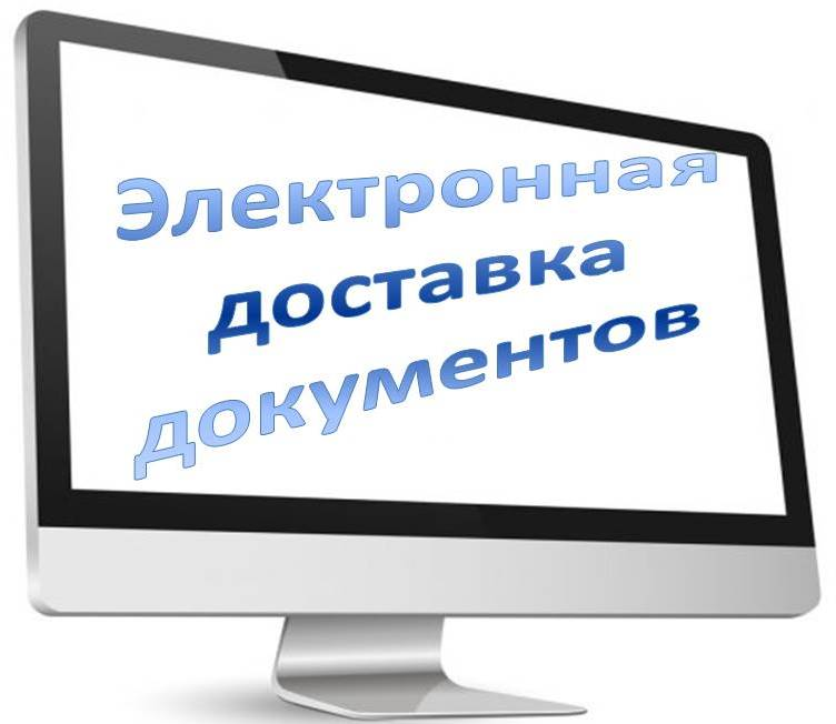 Электронная доставка документов
